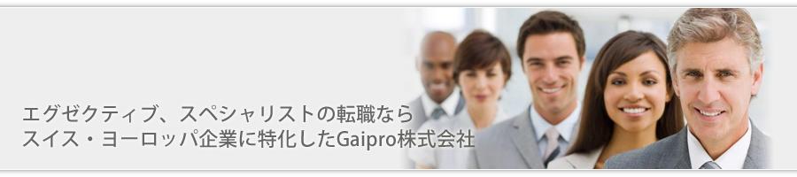 エグゼクティブ、スペシャリストの転職ならスイス・ヨーロッパ企業に特化したGaipro株式会社